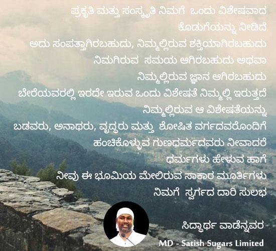 Siddharth-kan-posts10