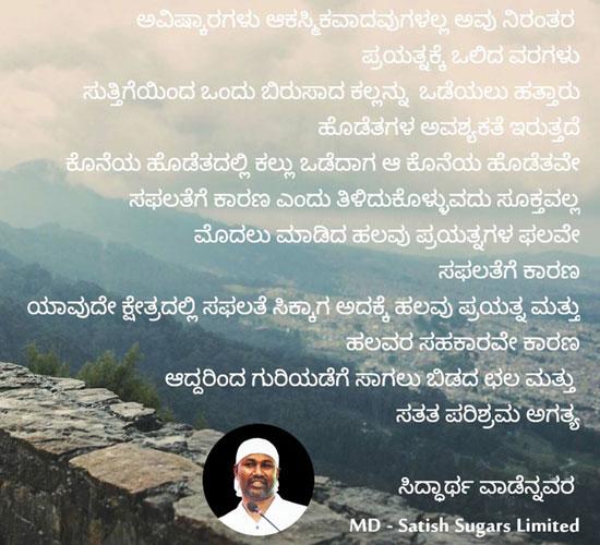Siddharth-kan-posts11
