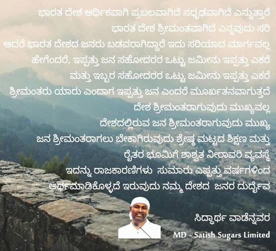Siddharth-kan-posts5