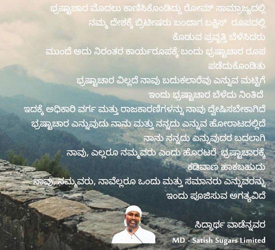 Siddharth-kan-posts6