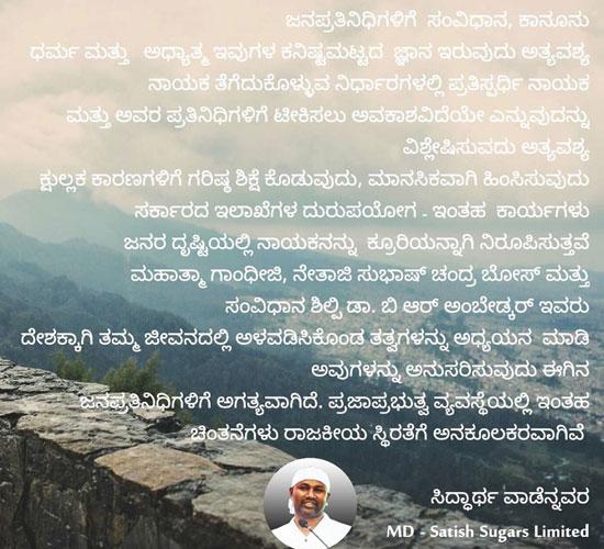 Siddharth-kan-posts7