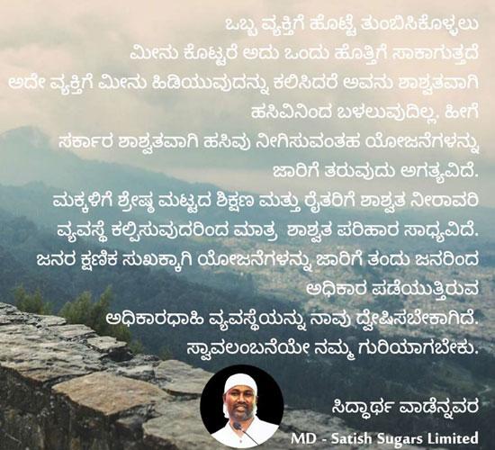 Siddharth-kan-posts9