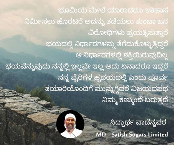 siddharth-kannada-post1