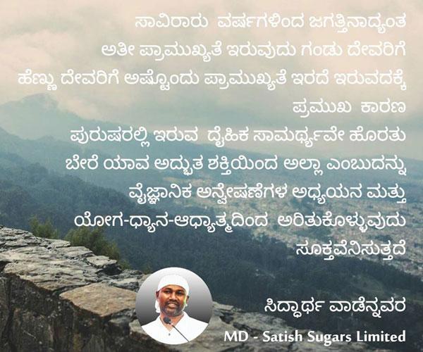 siddharth-kannada-post11