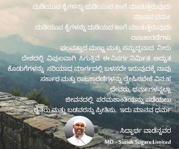 siddharth-kannada-post12