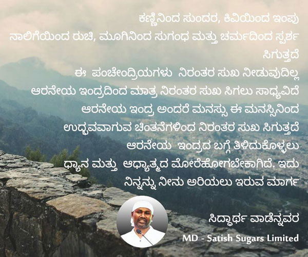 siddharth-kannada-post13