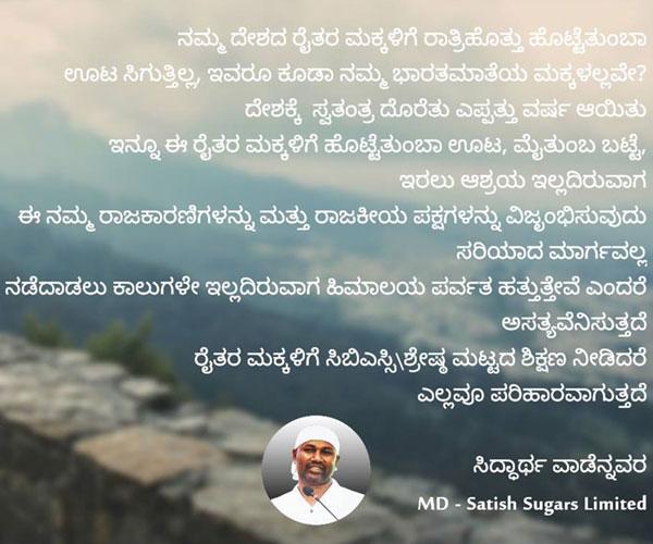 siddharth-kannada-post14