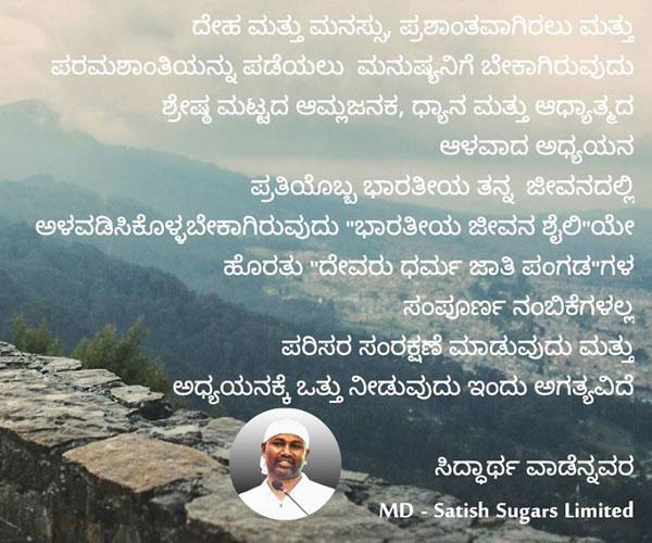 siddharth-kannada-post15