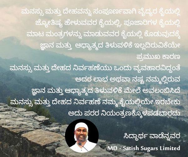 siddharth-kannada-post18