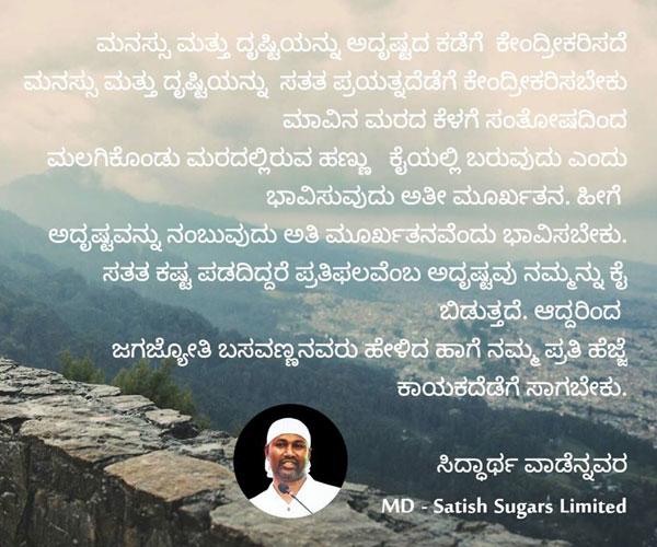 siddharth-kannada-post2