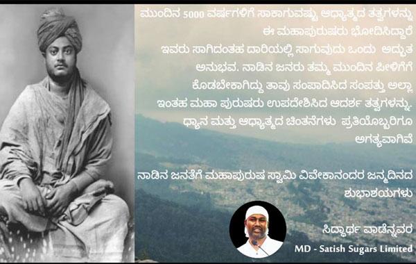 siddharth-kannada-post20