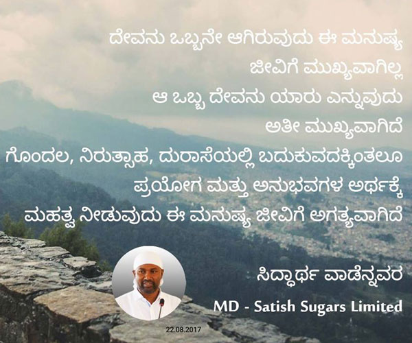 siddharth-kannada-post3