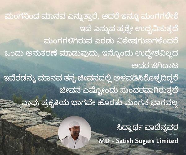siddharth-kannada-post4
