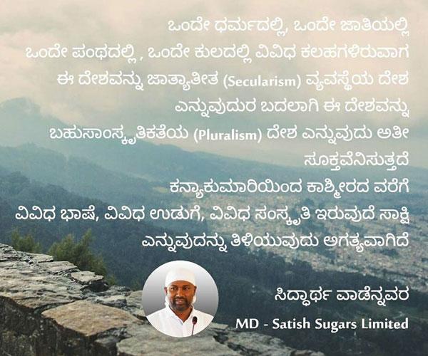 siddharth-kannada-post5