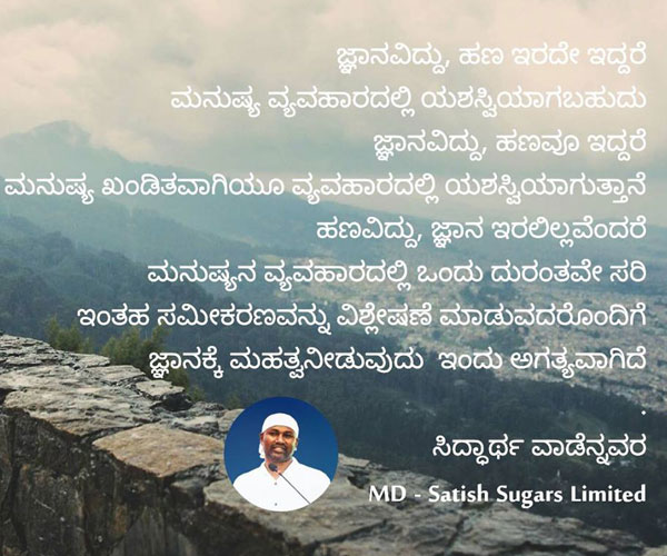 siddharth-kannada-post6