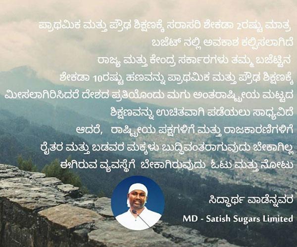 siddharth-kannada-post7