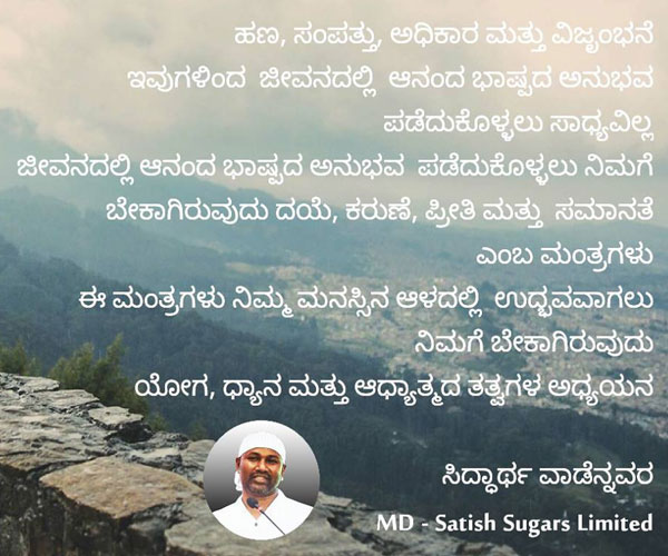 siddharth-kannada-post9